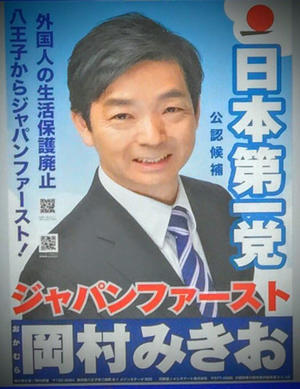 日本第一党 - 猫多摩散歩日記 2