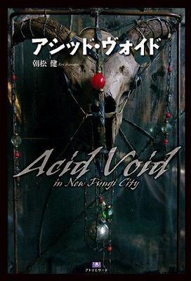 朝松健さんの新刊『アシッド・ヴォイド』! - 芦川淳一雑記帳