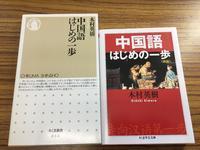 【名著(新版)復刊】中国語を学ぶすべての人へ! - 現代東アジア言語・文化専攻 あれこれ掲示板