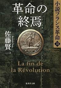「小説フランス革命18 革命の終焉」佐藤賢一_あっけなく淋しい幕切れ! - Would-be ちょい不良親父の世迷言