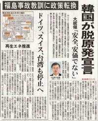 韓国が脱原発宣言 大統領「安全、安価でない」福島事故教訓に政策転換 / 東京新聞 - 瀬戸の風