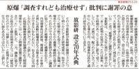原爆「調査すれども治療せず」批判に謝罪の意 放影研設立70年式典 / 東京新聞 - 瀬戸の風