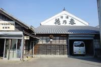 鳴門市の花乃春酒造 - レトロな建物を訪ねて