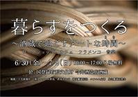 7月2日(日)は「暮らすをつくる」に出店するよ~☆☆☆ - 占い師 鈴木あろはのブログ