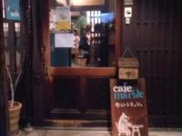 夜のカフェで - Blue Planet Cafe  青い地球を散歩する
