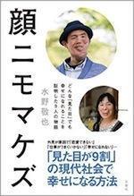 『顔ニモマケズ』(本) - 竹林軒出張所