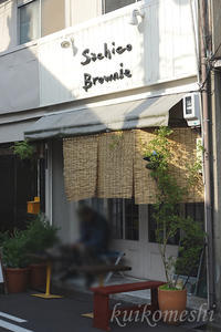 【名古屋市中区】サチコブラウニー - クイコ飯-2