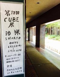 第18回 CUBE展  - coco diary 山口県 お花と絵とテーブルコーディネートレッスン