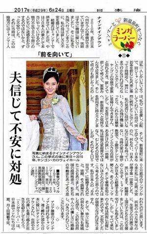 日本人男性と結婚したミャンマー人女性の記事 - ミャンマー人の嫁を探して(Looking for Myanmar wives)