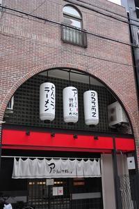 巷で噂のラーメン店、アオリの神隠し - いくつになってもカバン好き