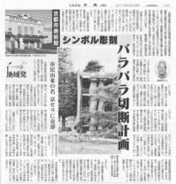 京都市美術館問題をしんぶん赤旗日曜版に取り上げてもらいました。 - 京都市美術館問題を考える会