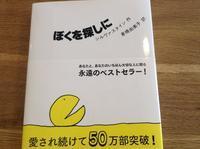 ピアノ教室文庫より~ぼくを探しに(シルヴァスタイン作) - 加藤ピアノ教室(鳥取県倉吉市・日南町)             教室とピアノ教師の日記