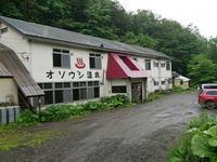 久しぶりに十勝の秘湯「オソウシ温泉」へ行ってみました。 - 十勝・中札内村「森の中の日記」~café&宿カンタベリー~