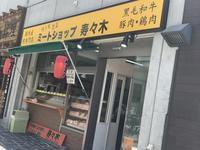 スペシャルコロッケ@ミートショップ寿々木(橋本) - よく飲むオバチャン☆本日のメニュー