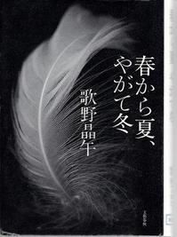 最近の読書 - 合歓の風
