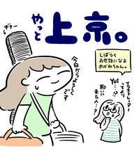 無計画上京物語〜やっと上京のはなし〜 - YO!YOPPARAI.