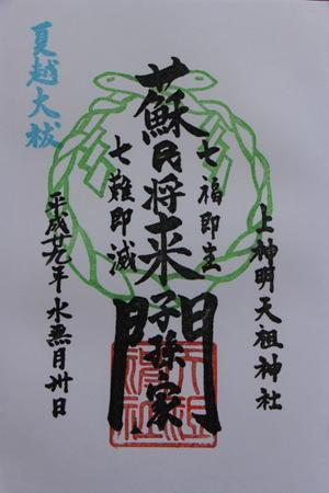 天祖神社 - 趣味の世界