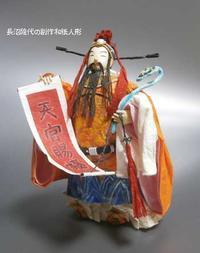 創作和紙人形 - うつくしき日本