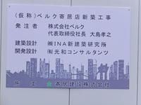 ベルク工程表 6月27日(火) - しんちゃんの七輪陶芸、12年の日常