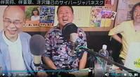 サイバージャパネスク 第537回放送 (3/27) - fm GIG 番組日誌