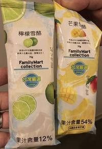 全家の檸檬雪酪&芒果雪酪。 - ヨカヨカタイワン。