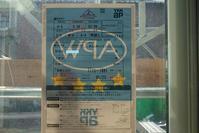 ゼロ・エネルギー住宅「FPの家」トリプルガラス - エコで快適な『FPの家』いかがですか!