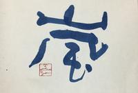 母の都合…       「嵐」 - 筆文字・商業書道・今日の一文字・書画作品<札幌描き屋工山>