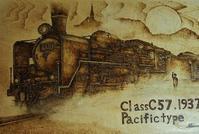 トレインアート「C571」 - 鉄道少年の日々
