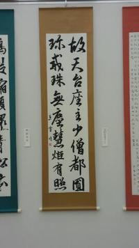 日本の書展入選安田蕙雪さんの作品です。 - よこやまけいう の 日々是好日