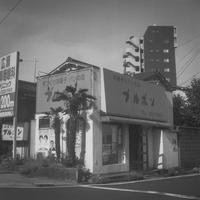 呪文系のお菓子で人気を集める洋菓子屋さん - Film&Gasoline