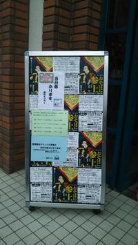 劇団すごろく6月公演「おそばに参上」観劇感想・奥森紗倉 - ラジオ・へんすて モロモロ宣伝局