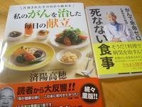 6/26(月) - アメタロウ・ダイアリー