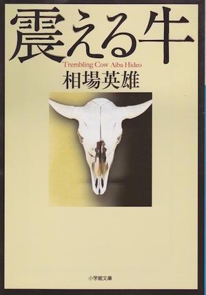 本『震える牛』相場英雄 - 麻生舎(あさぶや)日記 聞き耳ずきん