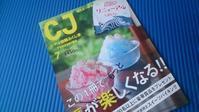 CJ表紙デビュー - 信夫山文庫 日日雑記