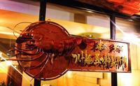 つけ麺 五の神製作所 台湾支店の看板が設置されました。 - Studio fu-mine Copper Works