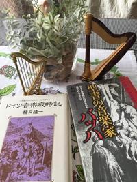 メモリアル〜Mr. K - Harp by KIKI