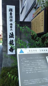 法龍寺 → 貴州(割烹) → 坊っちゃん列車・伊予鉄 → みよし(三津浜焼き) - おでかけごはん