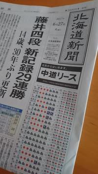 2017年6月27日(火)今朝の函館の天気と気温は。函館本町市場にセラピア製品あります。 - 工房アンシャンテルール就労継続支援B型事業所(旧いか型たい焼き)セラピア函館代表ブログ