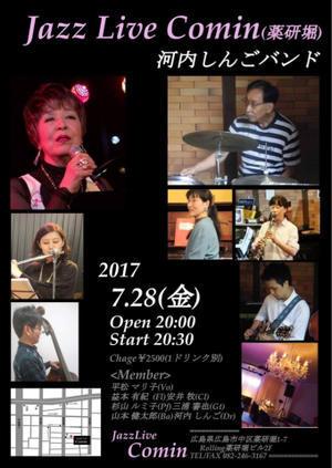 7月28日(金)スペシャルライブ 河内しんごバンド - Comin Live Schedule