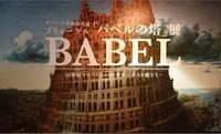 ボイマンス美術館所蔵 ブリューゲル「バベルの塔」展 16世紀ネーデルラントの至宝ーボスを超えてー@都美 - 鴎庵