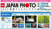 JAPAN PHOTO春夏コンテストに応募しよう♪ - 思い出に変わる日々