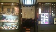 とり弁当 正起屋@阪急三番街 - スカパラ@神戸 美味しい関西 メチャエエで!!