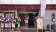 4回目の大衆演劇 劇団都@大和高田弁天座 - スカパラ@神戸 美味しい関西 メチャエエで!!