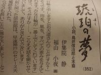 6月27日   日輪~ - さ・ん・ぽ道