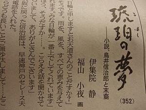 6月27日日輪 - さ・ん・ぽ道