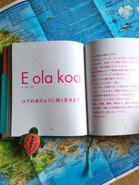 E ola koa - Aloha Kayo-s Style