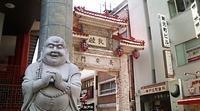 南京町でお買い物 - お休みの日は~お散歩行こう