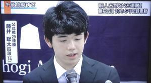 Youは将棋の天才藤井四段が29連勝 - テニスのおじさま日記