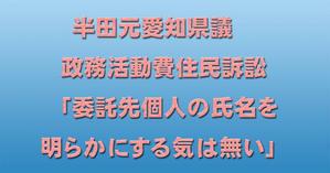半田元県議 政務活動費「委託先個人の氏名を明らかにする気は無い」 - 市民オンブズマン 事務局日誌