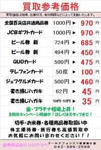 チケット新価格のお知らせ - 駅チカ!いつも賑やかな秋津の買取り屋さん 金券買取りNo.1!